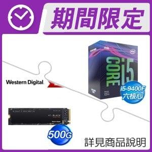 ☆期間限定★ i5-9400F處理器+WD 黑標 SN750 500GB M.2 PCIe SSD