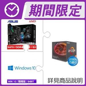 R7 2700X 處理器+華碩 STRIX X470-F GAMING 主機板+Win10 64bit 隨機版