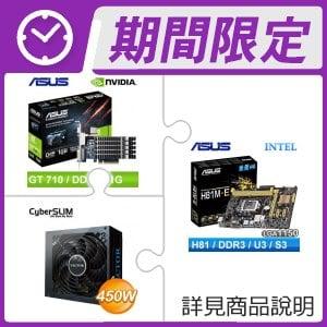 華碩 H81M-E 主機板+華碩 GT710 顯示卡+雷克特 450W