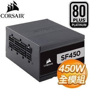 Corsair 海盜船 SF450 450W 白金牌 全模組 電源供應器(7年保)