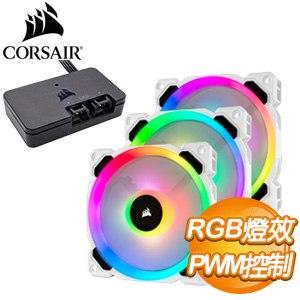 CORSAIR 海盜船 LL120 RGB 雙光環 12CM PWM風扇《白/三入組/含控制器》