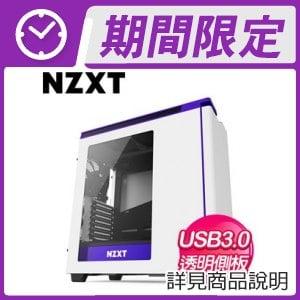 NZXT H440 Plus ATX機殼(白紫) ★送羅技 M100R 滑鼠