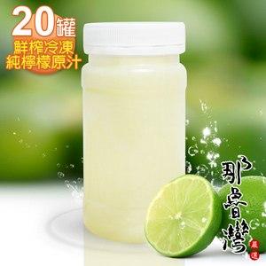 【那魯灣】鮮榨冷凍純檸檬原汁 20瓶(230g/瓶)