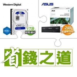 WD 藍標 1TB硬碟(X5)+華碩燒錄機(X10)
