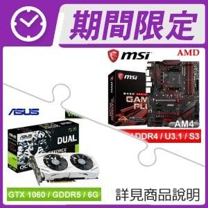微星 B450 GAMING PLUS 主機板+華碩 DUAL-GTX1060-O6G 顯示卡