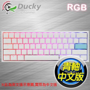 Ducky 創傑 Mini 2 白蓋青軸 RGB機械式鍵盤《中文版》