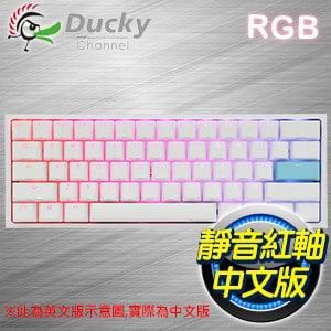 Ducky 創傑 Mini 2 白蓋靜音紅軸 RGB機械式鍵盤《中文版》