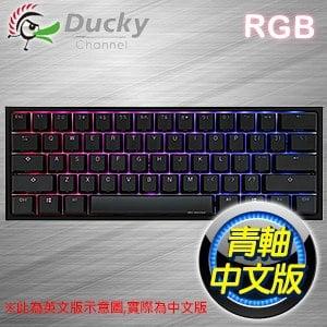 Ducky 創傑 Mini 2 黑蓋青軸 RGB機械式鍵盤《中文版》