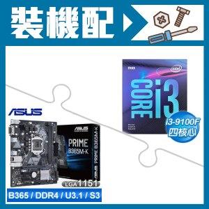 ☆裝機配★ i3-9100F+華碩 PRIME B365M-K M-ATX主機板