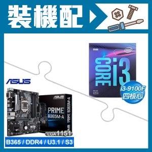 ☆裝機配★ i3-9100F+華碩 PRIME B365M-A M-ATX主機板