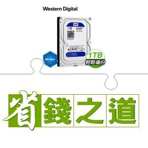 ☆自動省★ WD 藍標 1TB 硬碟(X20) ★送HP DJ-1510 彩色噴墨多功能事務機