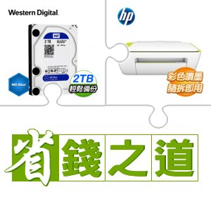 ☆自動省★ WD 藍標 2TB 硬碟(X10)+HP DJ-2130 彩色噴墨多功能事務機