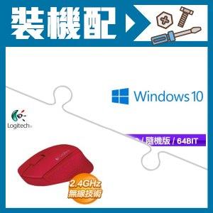 ☆裝機配★ Win10 64bit 隨機版+羅技 M280 無線滑鼠《紅》★送華碩 雪原豹電競鼠墊