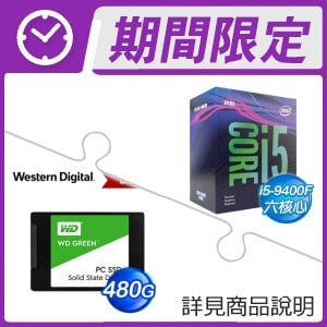 ☆期間限定★ i5-9400F 處理器+WD 綠標 480G SSD