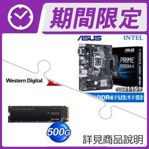 華碩 B365M-K 主機板+WD 黑標 500G M.2 SSD