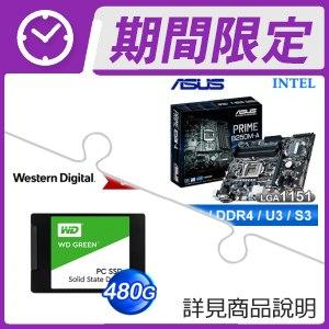 華碩 PRIME B250M-A 主機板+WD 綠標 480G SSD