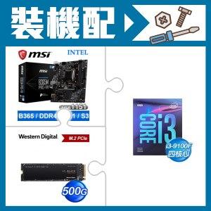 ☆裝機配★ i3-9100F+微星 B365M PRO-VH M-ATX主機板+WD 黑標 SN750 500GB M.2 PCIe SSD