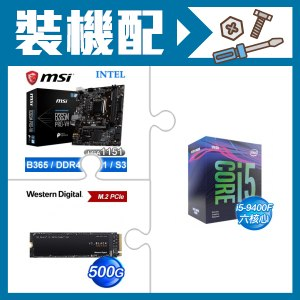 ☆裝機配★ i5-9400F+微星 B365M PRO-VH M-ATX主機板+WD 黑標 SN750 500GB M.2 PCIe SSD