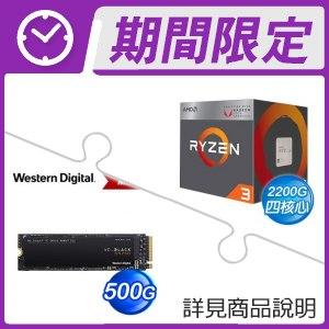 AMD R3 2200G 處理器+WD 黑標 500G M.2 SSD