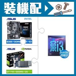i3-9100F+華碩B365M-K主機板+華碩GT710-SL-2G顯示卡