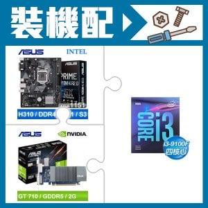 i3-9100F+華碩H310M-K R2.0主機板+華碩GT710-SL-2G顯示卡