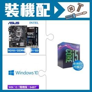 ☆裝機配★ i5-9400+華碩 PRIME H310M-K R2.0 M-ATX主機板+Win10 64bit 隨機版