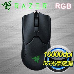 Razer 雷蛇 Viper 光軸5G 16000 DPI 電競滑鼠