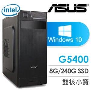 華碩 文書系列【擒龍六斬-Win 10】G5400雙核 商務電腦(8G/240G SSD/Win 10)