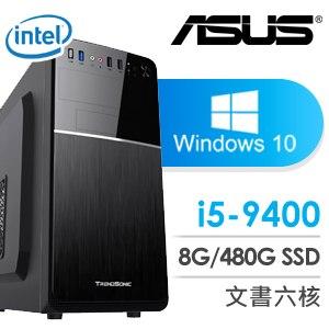 華碩 文書系列【螢幕判官-Win 10】i5-9400六核 商務電腦