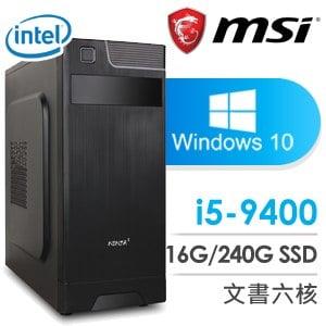 微星 文書系列【皓眉仙藏-Win 10】i5-9400六核 商務電腦(16G/240G SSD/Win 10)
