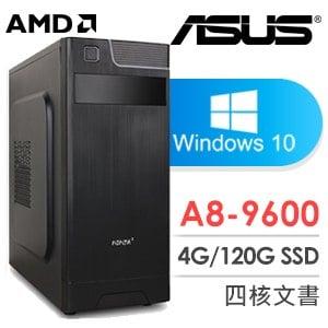 華碩 文書系列【稱霸群雄-Win 10】AMD A8 9600四核 商務電腦(4G/120G SSD/Win 10)