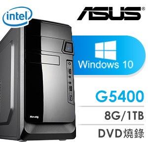 華碩 文書系列【亡魂牧人III-Win 10】G5400雙核 商務電腦(8G/1TB/Win 10)