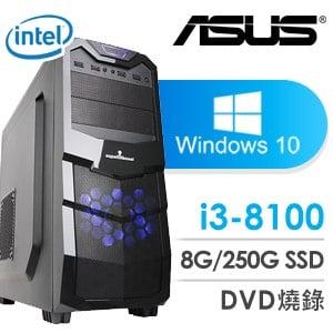 華碩 文書系列【齊天大聖III-Win 10】i3-8100四核 商務電腦(8G/250G SSD/Win 10)