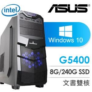 華碩 文書系列【機械使徒III-Win 10】G5400雙核 商務電腦(8G/240G SSD/Win 10)