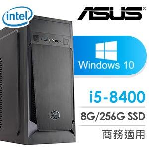 華碩 文書系列【專屬玩家IV-Win 10】i5-8400六核 商務電腦(8G/256G SSD/Win 10)