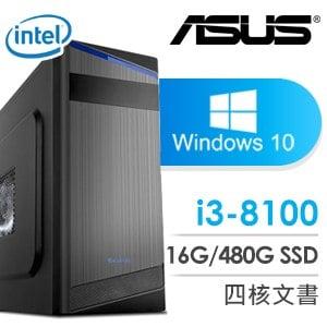 華碩 文書系列【薩魯戴斯-Win 10】i3-8100四核 商務電腦(16G/480G SSD/Win 10)