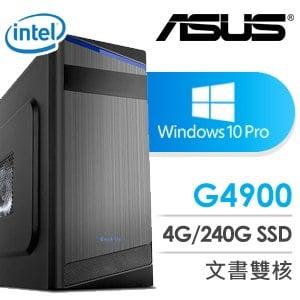 華碩 文書系列【諾克薩斯總帥III-Win 10 Pro】G4900雙核 商務電腦(4G/240G SSD/Win 10 Pro)