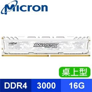 Micron 美光 Ballistix Sport LT 競技版 DDR4-3000 16G CL15 桌上型記憶體《白》