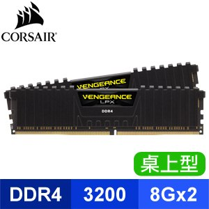 Corsair 海盜船 Vengeance LPX 鋁合金復仇者 DDR4-3200 8G*2 CL16 桌上型記憶體《黑》(CMK16GX4M2D3200C16)
