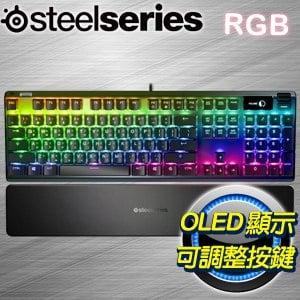 SteelSeries 賽睿 Apex Pro 磁力軸 RGB機械式鍵盤《中文版》
