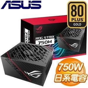 ASUS 華碩 ROG-STRIX-750G 750W 金牌 全模組 電源供應器 (10年保)