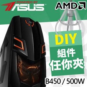 華碩 準系統【雷德曼D】B450M-A AMD電競電腦(500W)