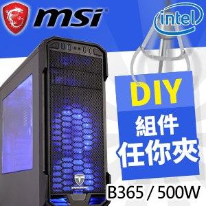 微星 準系統【大怒神A】B365M PRO-VH Intel商務電腦(500W)