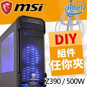 微星 準系統【大怒神B】Z390M GAMING EDGE AC Intel超頻電腦(500W)