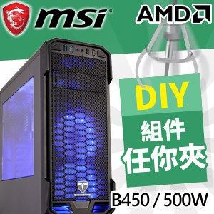 微星 準系統【大怒神C】B450 GAMING PLUS MAX AMD文書電腦(500W)