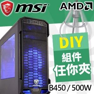 微星 準系統【大怒神D】B450 GAMING PLUS AMD電競電腦(500W)