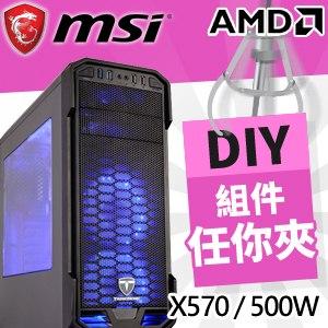微星 準系統【大怒神D】X570 GAMING PRO AMD電競電腦(500W)