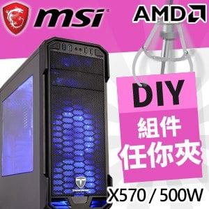 微星 準系統【大怒神D】X570-A PRO AMD電競電腦(500W)