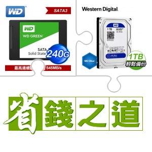 ☆自動省★ WD 240G 綠標 2.5吋 SATA SSD(X2)+WD 藍標 1TB硬碟(X5)
