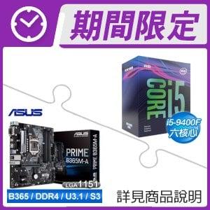 ☆開學限定★ i5-9400F+華碩 PRIME B365M-A M-ATX主機板 ★送華碩 PCE-AX58BT PCIE無線網卡